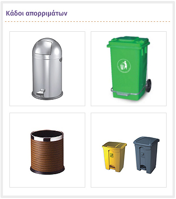 Categories-Page_BINS_EL